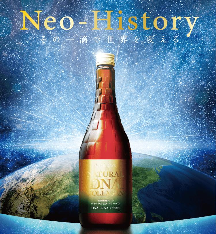 Neo-History 2021年2月10日新核酸ドリンク誕生