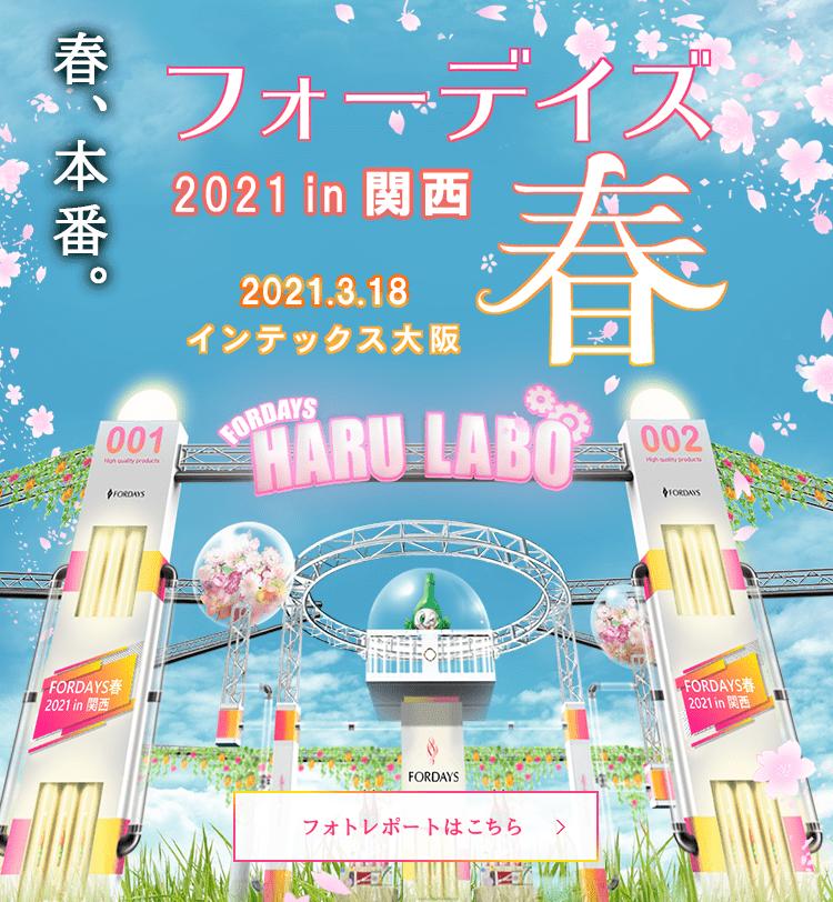 春、本番。フォーデイズ春2021 in 関西