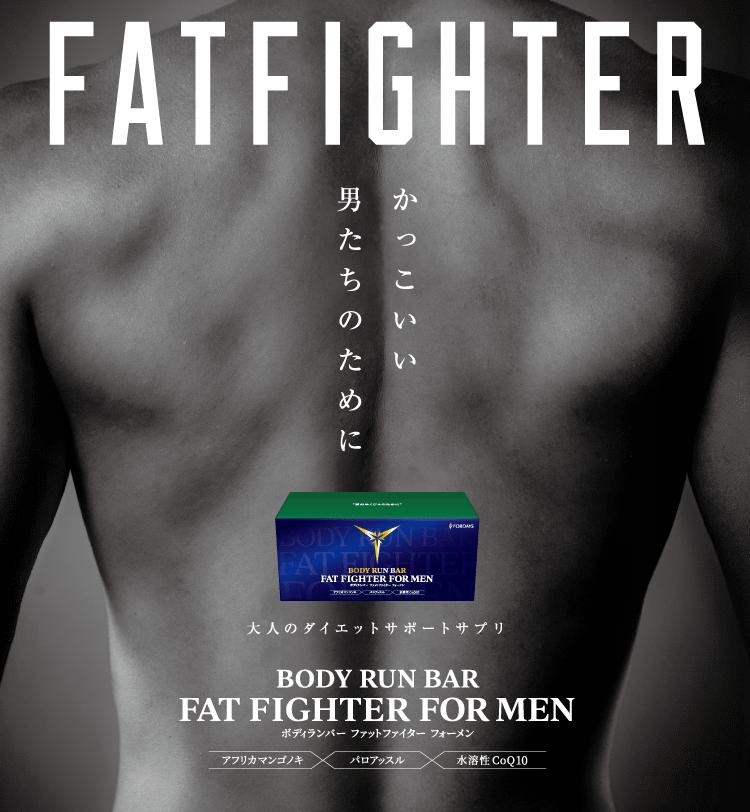 体型の乱れが気になり始めた男性のためのダイエットサポートサプリ。