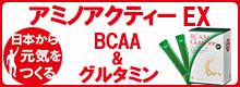 BCAA&グルタミン