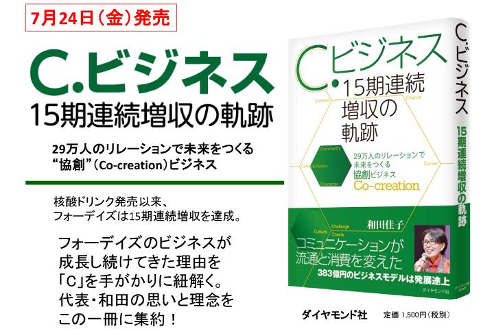 和田社長書籍発売のお知らせ