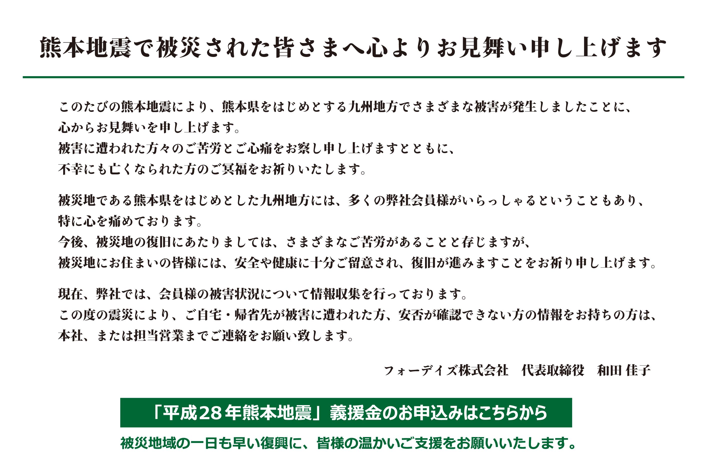 熊本地震で被災された皆さまへ心よりお見舞い申し上げます