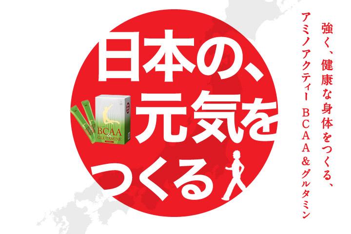 「日本の、元気をつくる」フォーデイズBCAA&グルタミン