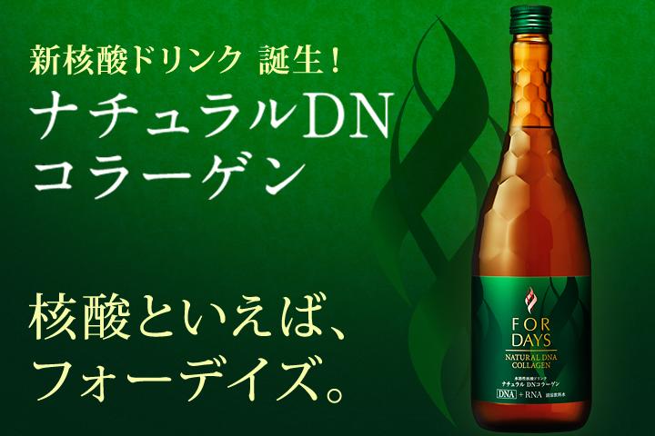 FORDAYS核酸ドリンク・ナチュラル DN コラーゲン