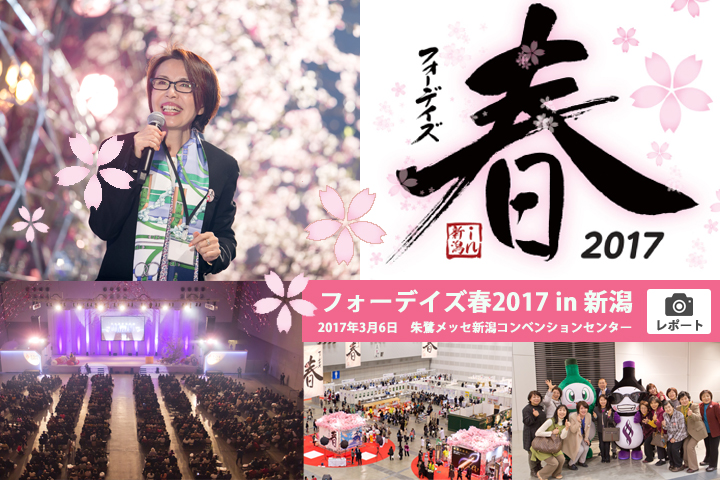 フォーデイズ春2017 in 新潟