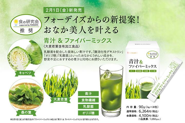青汁&ファイバーミックス新発売