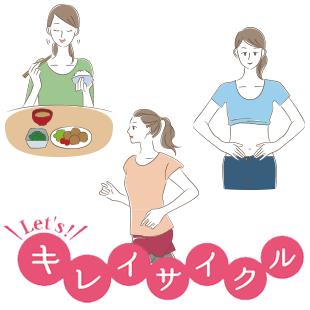 めざせ!健康的ダイエット