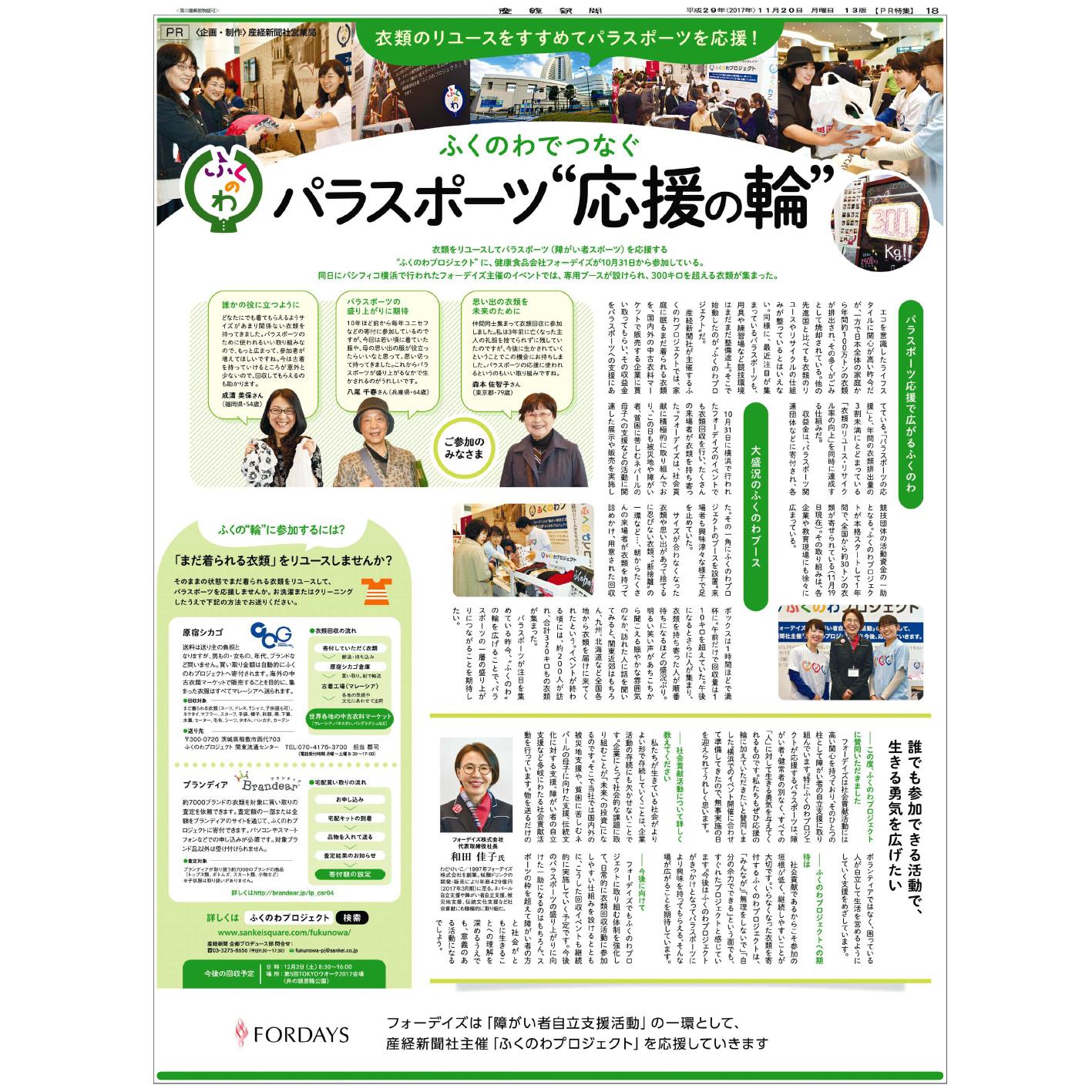 2017/11/20 産経新聞