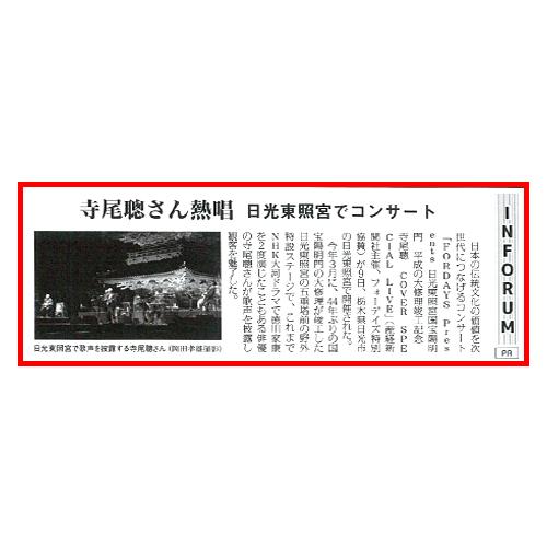 2017/10/13 産経新聞(大阪本社版)