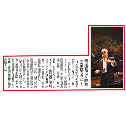 2017/10/10 産経新聞(東京本社版)