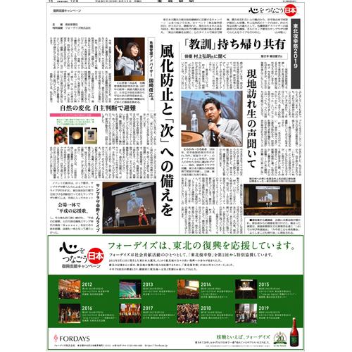 2019/3/11 産経新聞(東京本社版)