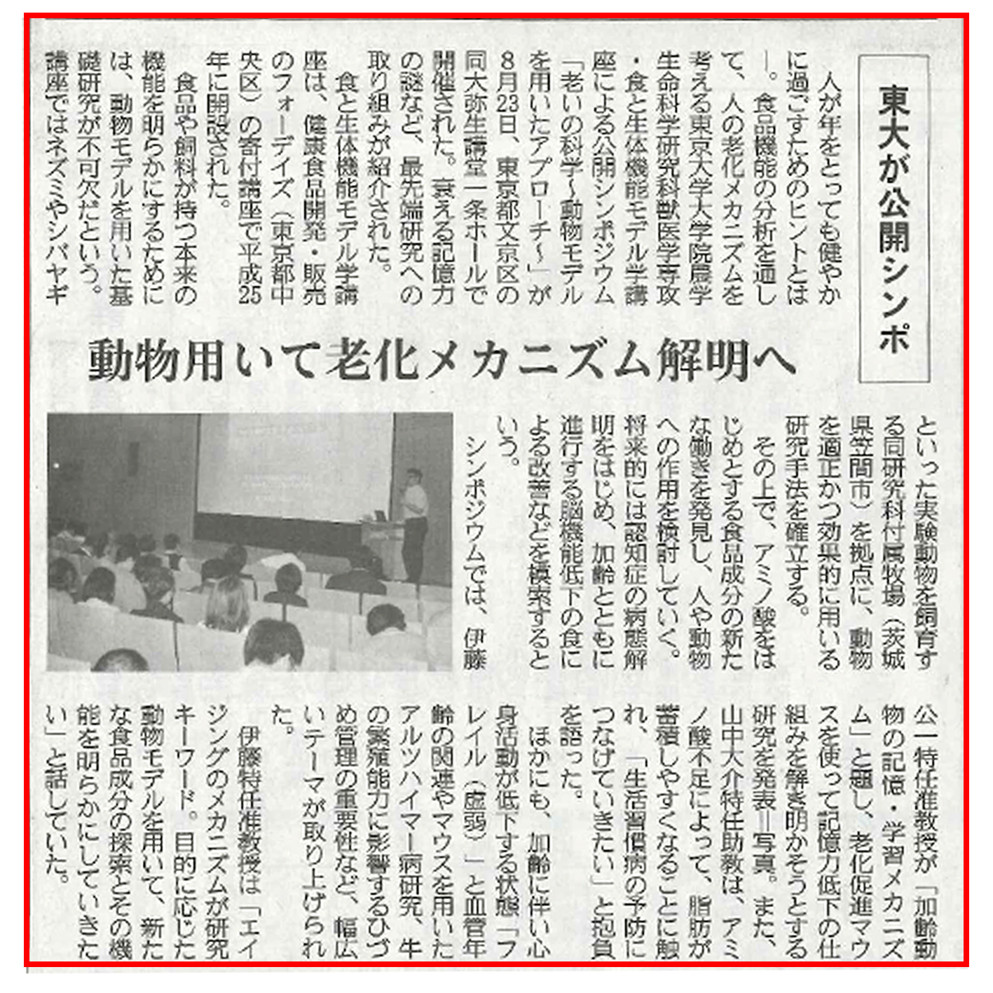 2017/9/27 産経新聞(東京本社版)