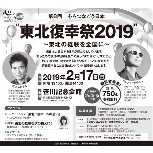 2019/1/11 産経新聞(東京本社版)