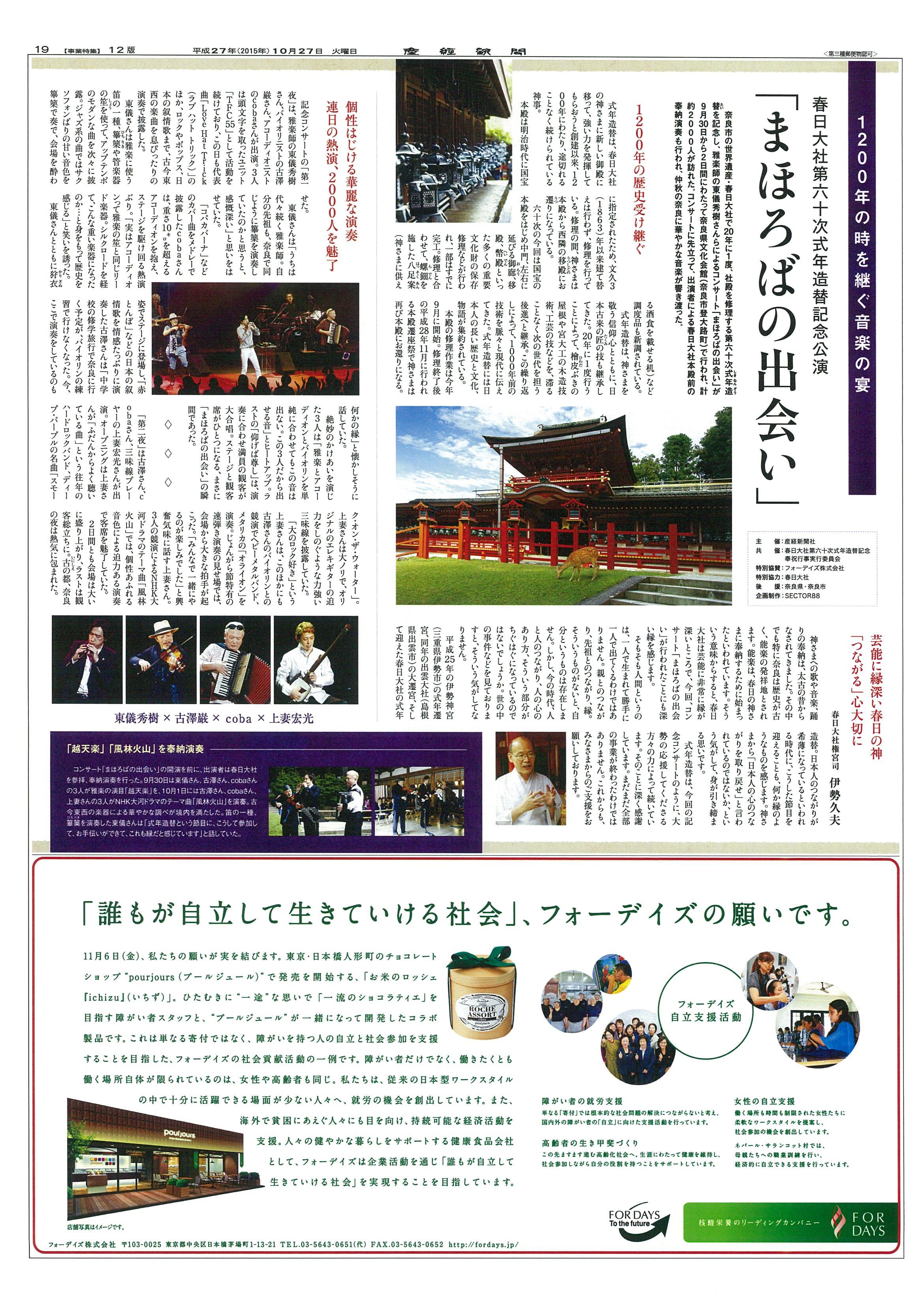 2015/10/27 産経新聞