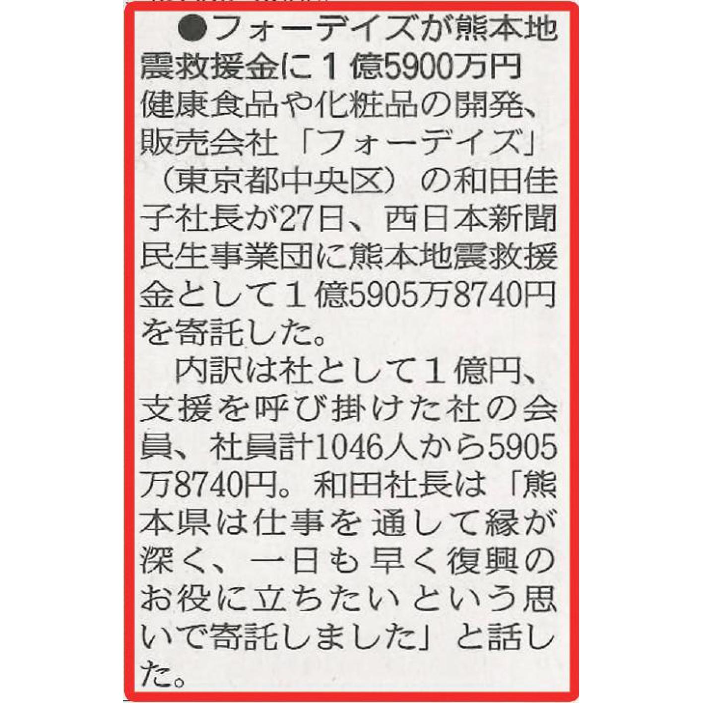 2016/5/28 西日本新聞
