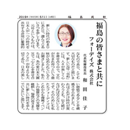 2019/4/30 福島民報