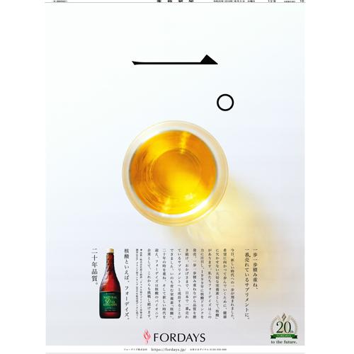 2019/5/1 産経新聞(全国版)