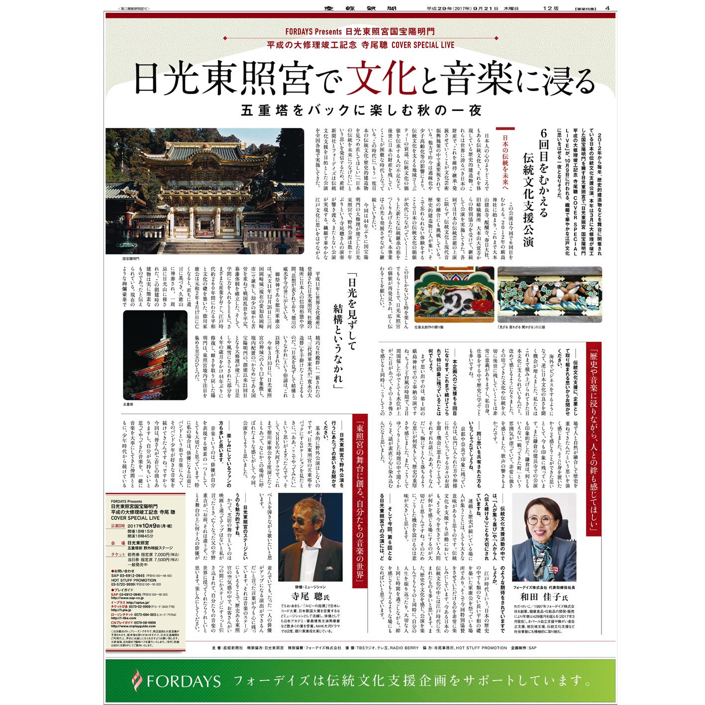 2017/9/21 産経新聞(全国版)