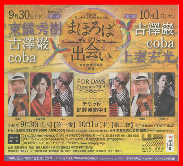 2015/8/27/7/23 産経新聞(大阪本社版夕刊)