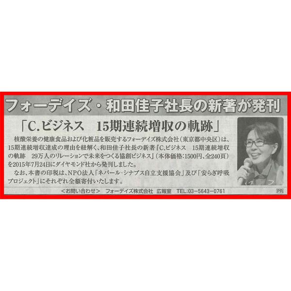 2015/9/5 産経新聞(全国版)