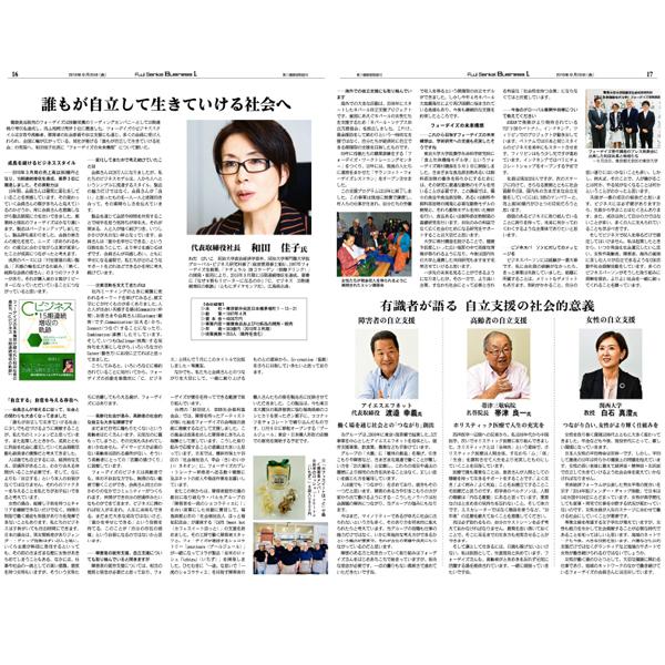 2015/9/25 フジサンケイビジネスアイ (全国版)