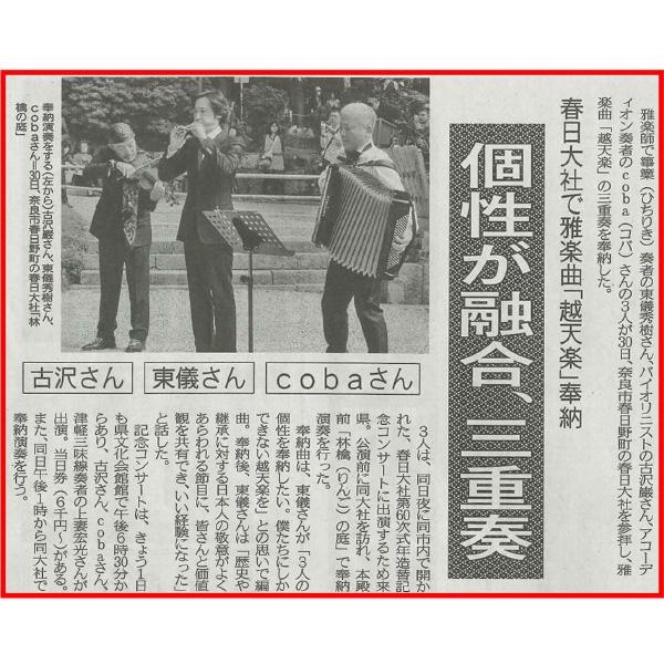2015/10/1 奈良新聞