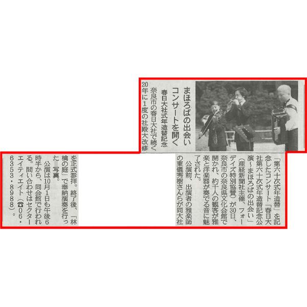 2015/10/1 産経新聞(大阪本社版)
