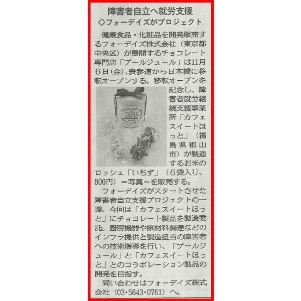 2015/10/6 岩手日報