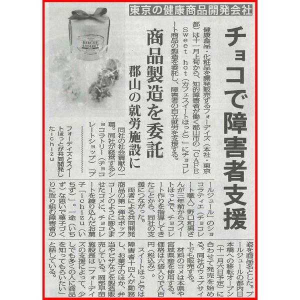 2015/10/10 福島民報