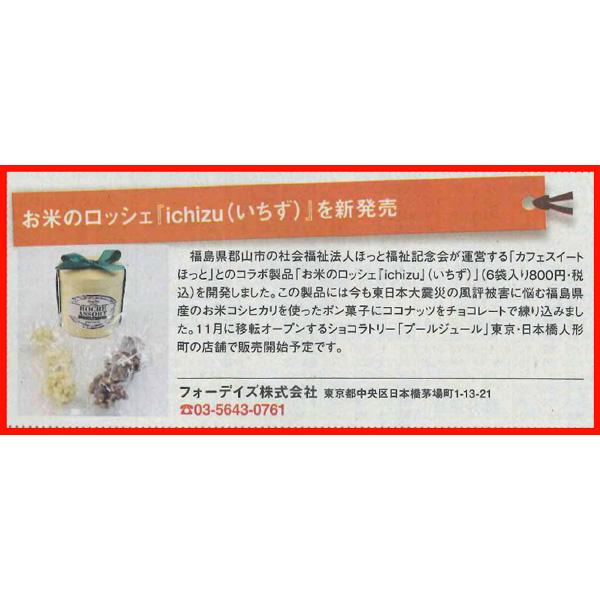 2015/10/27 山形新聞