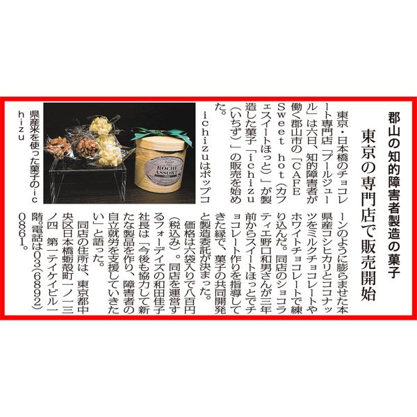 2015/11/11 福島民報
