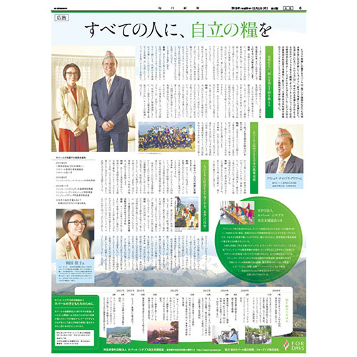 2016/12/05毎日新聞(全国版)/11/13産経新聞(全国版)