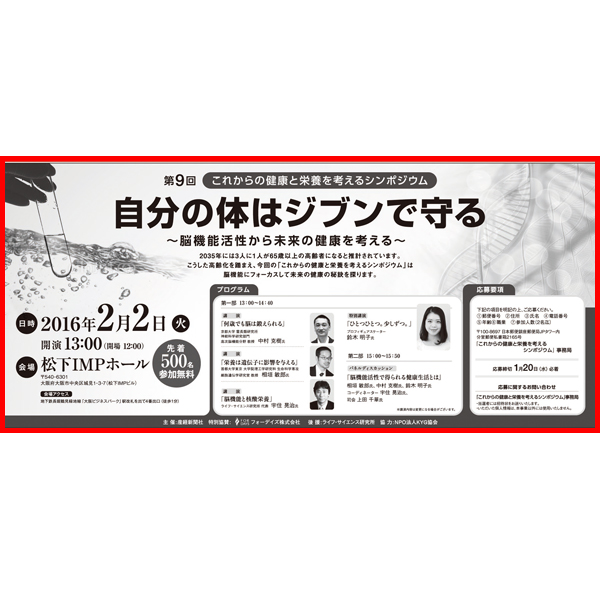 産経新聞(大阪本社版)