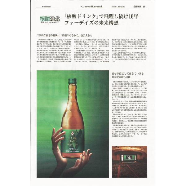 2016/1/27 フジサンケイビジネスアイ(全国版)