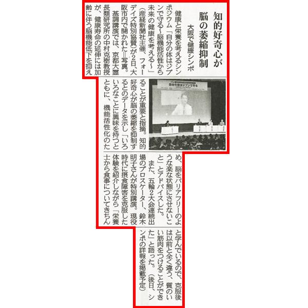 2016/2/3 産経新聞(大阪本社版)