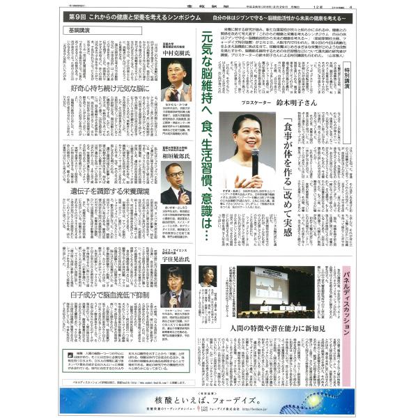2016/2/29 産経新聞(全国版)