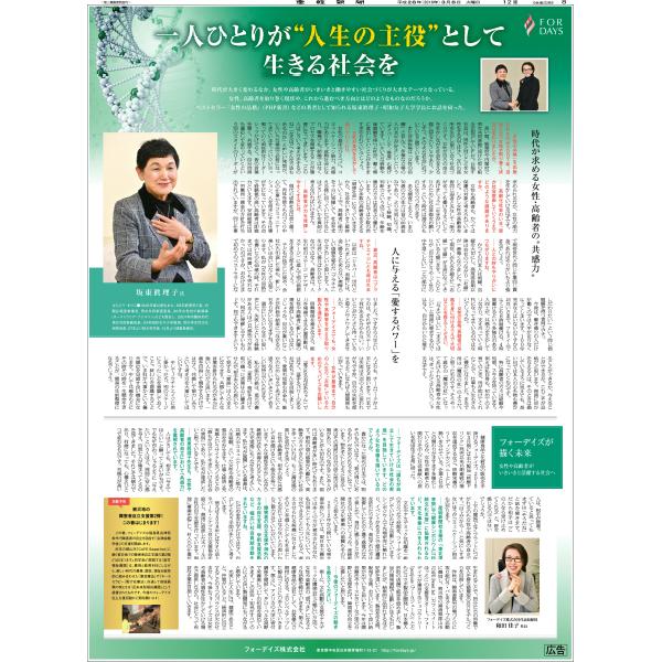 2016/3/8 産経新聞(全国版)