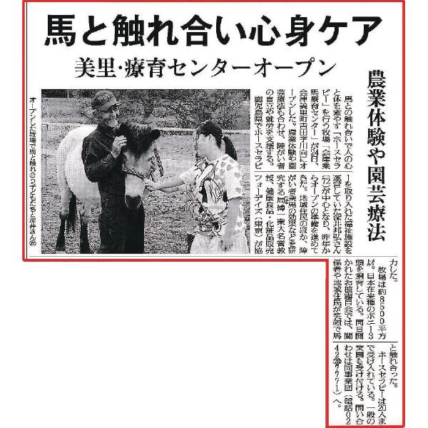 2016/4/25 福島民友