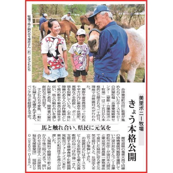 2016/4/25 福島民報
