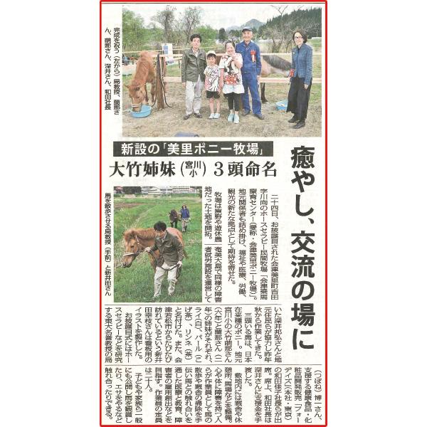 2016/4/27 福島民報