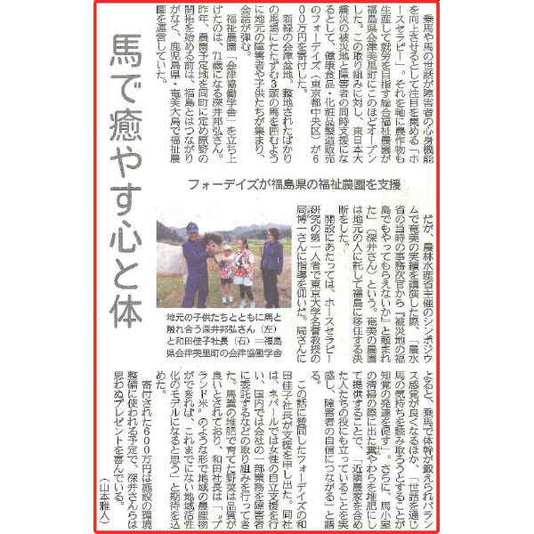 2016/5/13 産経新聞(東京本社版)