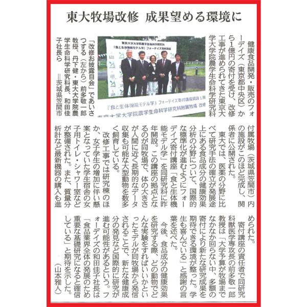 2016/7/8 産経新聞(東京本社版)