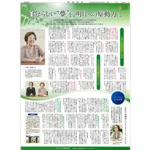 2016/8/23 産経新聞(全国版)