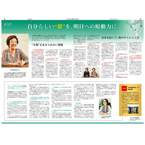 2016/8/24 フジサンケイビジネスアイ(全国版)