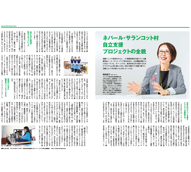 2016/11/1 Newsweek(ニューズウィーク)日本版