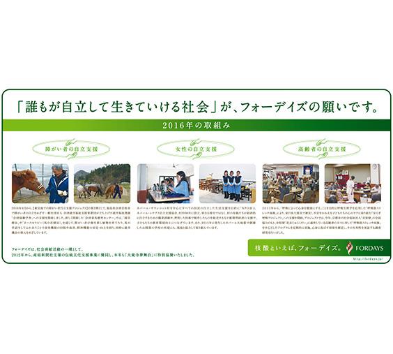 2016/12/25 産経新聞(東京大阪本社版)