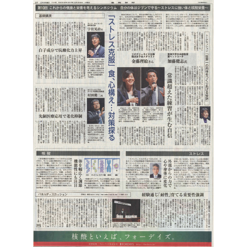 2017/2/28 産経新聞(全国版)