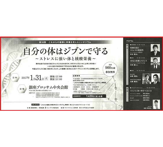 2017/1/7 産経新聞(東京本社版)