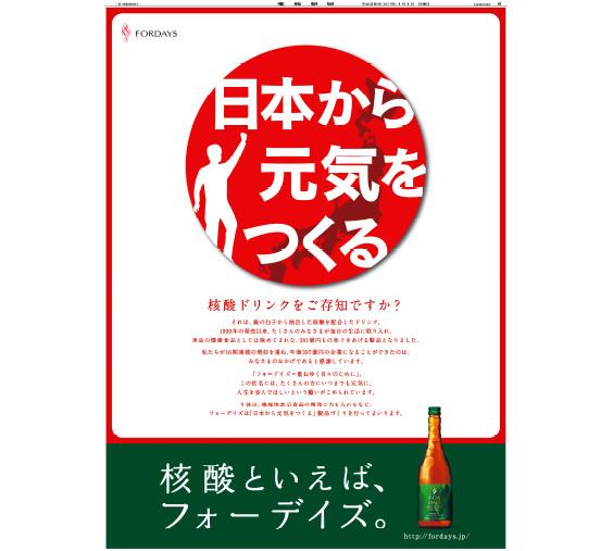 2017/1/1 産経新聞(全国版)