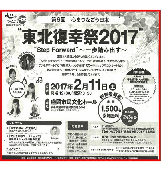 2017/1/13 岩手日報